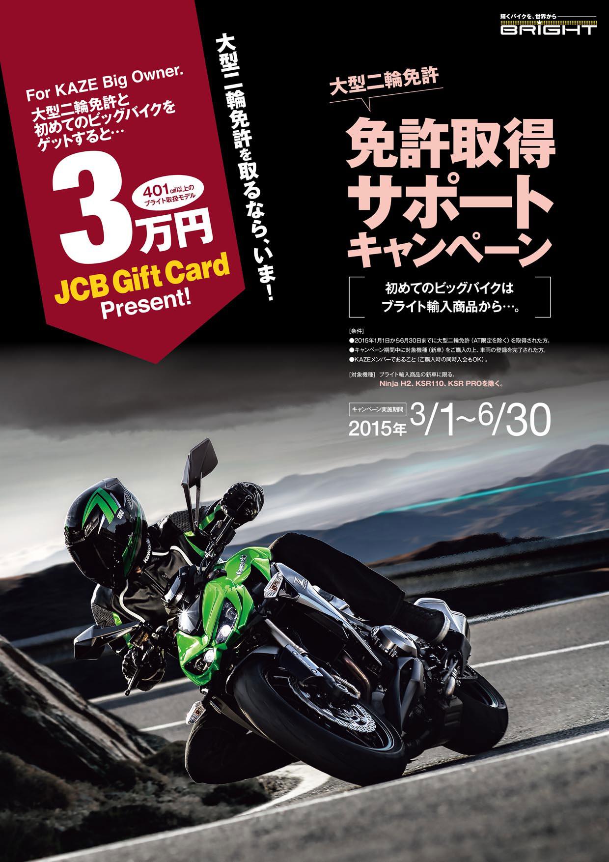 2015_04-campaign.jpgのサムネール画像